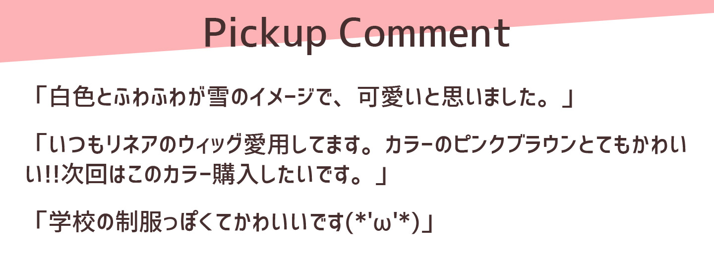 Pickup Comment