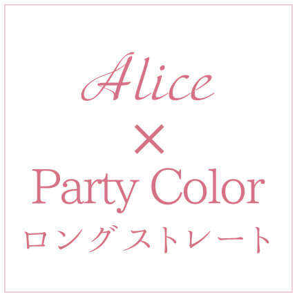 Alice×Party Color ロングストレート
