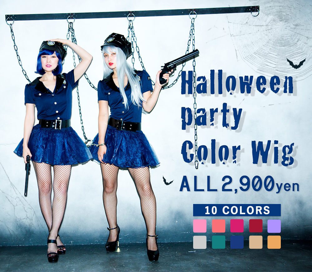 Halloween Party Color Wig
