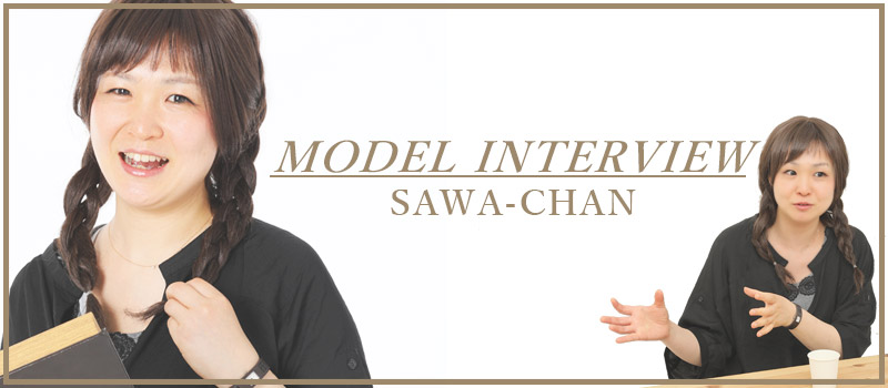 MODEL INTERVIEW #1 sawa-chan